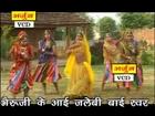 Bhero Ji Ka Mela - Rajasthani Latest Religious Dance Video New Bhajan Of 2012 By Kumari Anu Verma