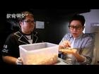 飲食男女 名人影片《阿蘇踩場》第三十五集 Lab Made