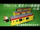 プラレール 東京メトロ銀座線 01系(地下鉄開業80周年記念号)(HD)