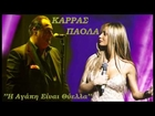 Vasilis Karras - Paola ~ H Agaph Einai 8uella ''Single'' (New Song 2012) HD + Stixoi